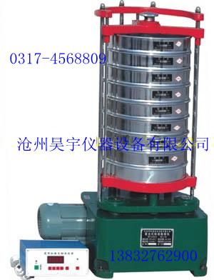 ZBSX-92A型数控震击标准振筛