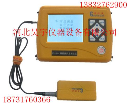 GTJ-RBL型钢筋保护层测定仪