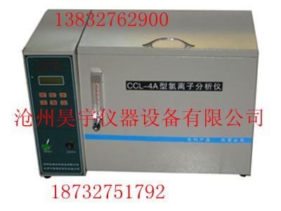 CCL-4A型水泥氯离子分析仪
