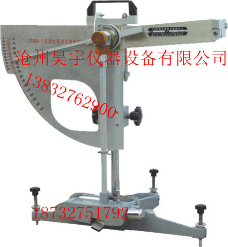 BM-2型摆式摩察系数测定仪
