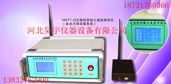 HNTT-D型大体积威廉希尔手机版温度