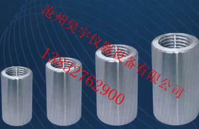各种规格钢筋连接套筒,钢