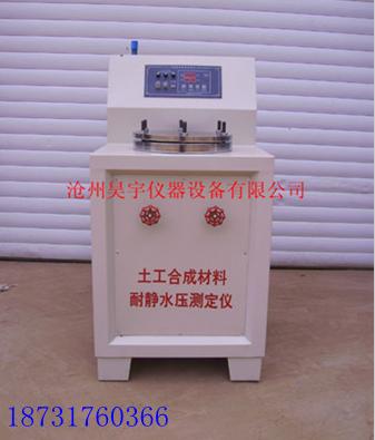 HYS-080型土工布合成材料耐
