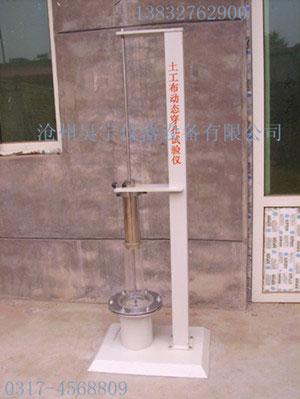 TSY-3型土工布动态穿孔测定