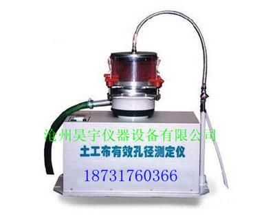 TSY-7型土工布有效孔径测定