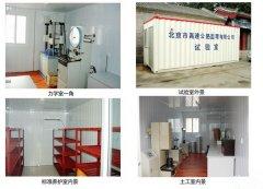 工地标准养护室 移动试验