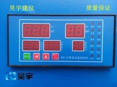 HY-13型养护箱专用恒温恒湿